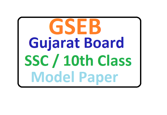 GSEB 10th Model Paper 2021 Blueprint Gujarat SSC Sample Paper 2021