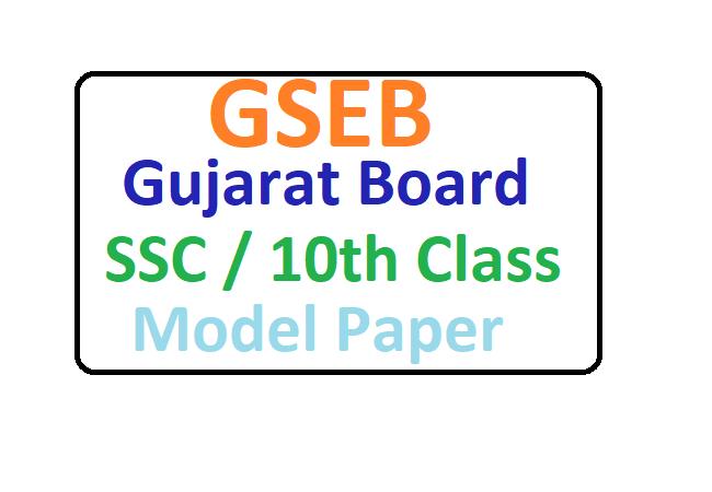 GSEB 10th Model Paper 2020 Blueprint Gujarat SSC Sample Paper 2020