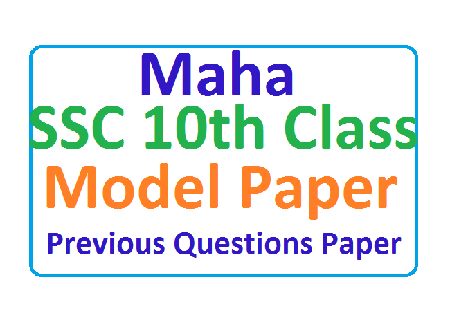 Maha X STD Blueprint Important Questions Paper 2020