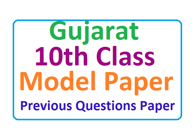 GSEB 10th Questions Paper
