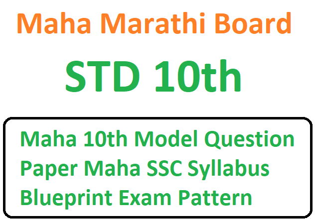 Maha 10th Model Questions Paper 2020 Maha SSC Syllabus Blueprint Exam Pattern 2020