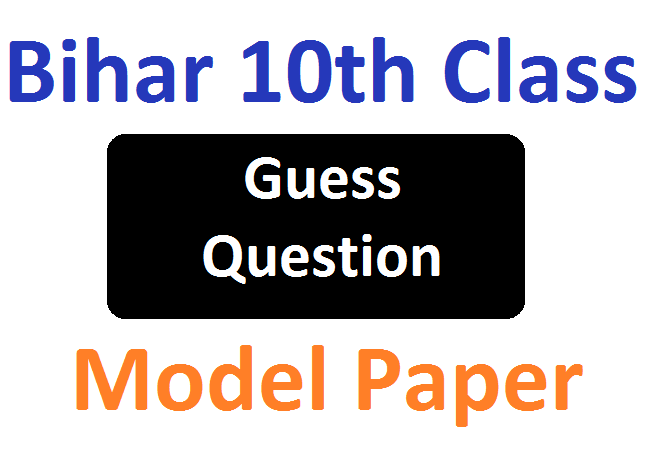 Bihar Board 10th Guess Question Paper 2021 Pdf Hindi English