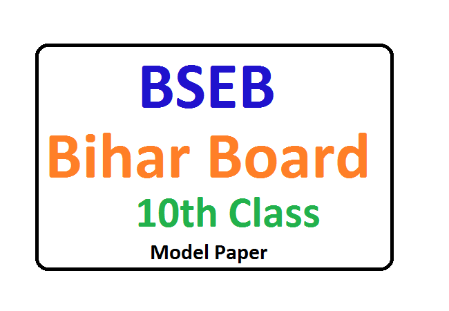 Bihar Board 10th Model Papers 2020