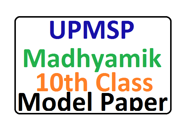 UP High School Model Paper 2020
