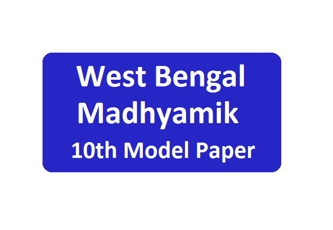 WB Madhyamik Model Paper 2020 Blueprint WBBSE 10th Suggestion