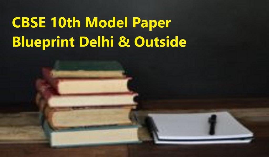 CBSE 10th Model Paper 2020 Blueprint Delhi & Outside