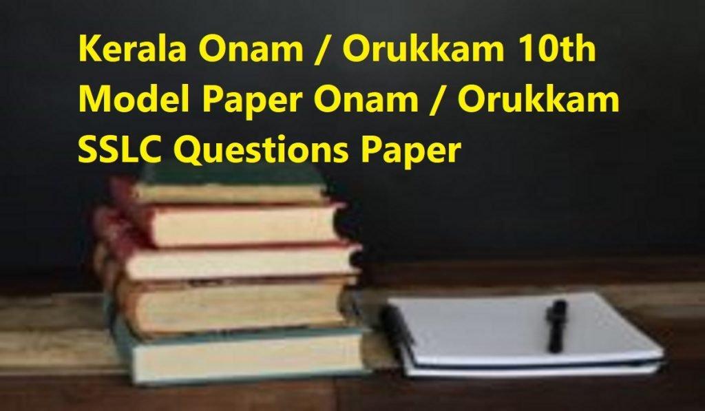 Kerala Onam / Orukkam 10th Model Paper 2021 Onam / Orukkam SSLC Questions Paper 2021