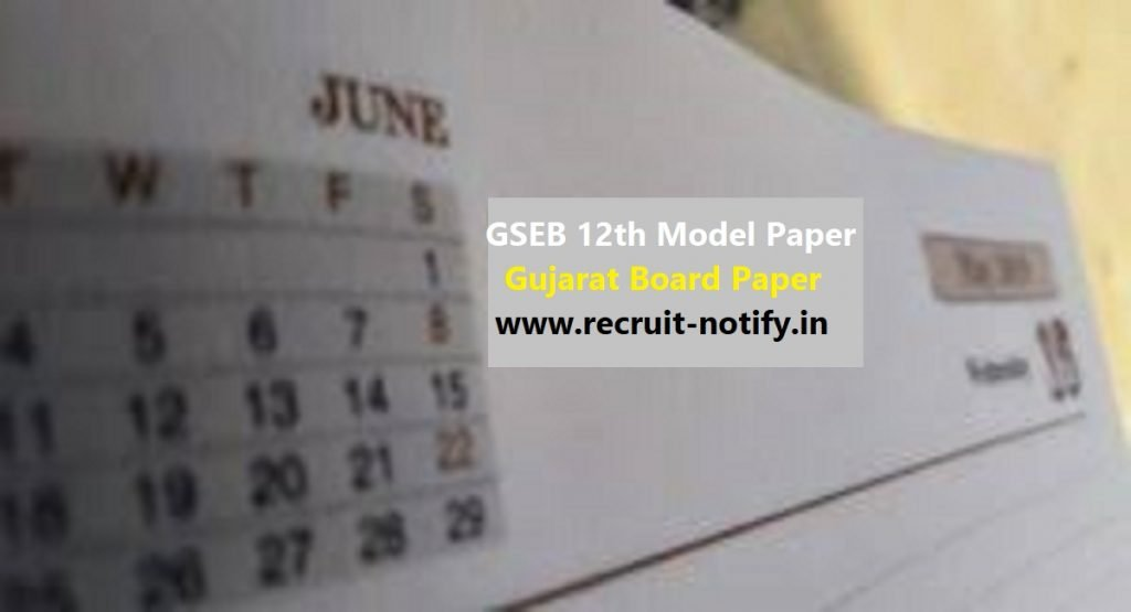 GSEB 12th Question Paper 2020